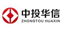 中投华信金融服务外包(北京)有限公司