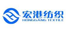 福建省宏港纺织科技有限公司