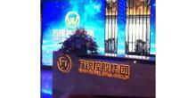 广东万银控股集团有限公司