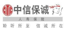 中信保诚人寿保险有限公司深圳分公司