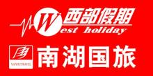 广东南湖国际旅行社有限责任公司中山五路百汇广场营业部