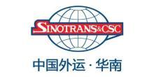 中国外运股份有限公司华南区域总部(分支机构)