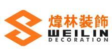 广州炜林装饰工程有限公司