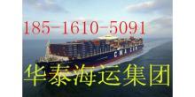上海华泰海运有限公司