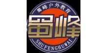四川蜀峰箐年教育科技有限公司