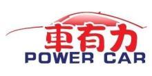 广州车有力汽车用品有限公司