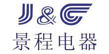 广州市景程电器有限公司