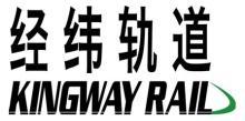 江苏经纬轨道交通设备有限公司