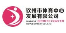 钦州市体育中心发展有限公司