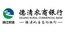 浙江德清农村商业银行股份有限公司