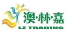 深圳市澳林嘉进出口有限公司