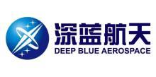 北京深蓝航天科技有限公司