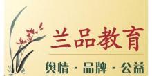 北京兰品教育咨询有限公司