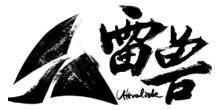 上海雷兽网络科技有限公司