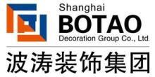 青岛波涛装饰设计工程有限公司