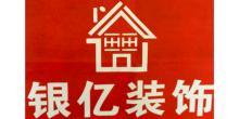 宁波市鄞州银亿装饰设计有限公司
