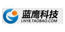 广州蓝鹰电子科技有限公司