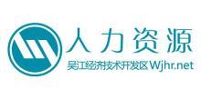吴江经济技术开发区人力资源有限公司