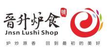 平遥县晋升食品有限公司