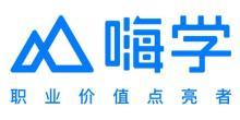 北京嗨学网教育科技股份有限公司