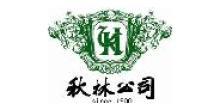 哈尔滨秋林集团