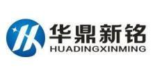 北京华鼎新铭智能科技发展有限公司