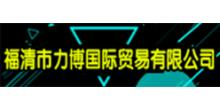 福清市力博国际贸易有限公司