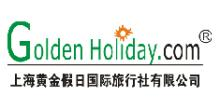 上海黄金假日国际旅行社有限公司