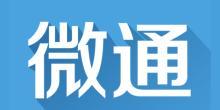东莞市微通文化传播有限公司