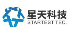 北京星天科技有限公司