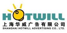 上海华威广告有限公司