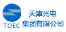 天津光电集团有限公司