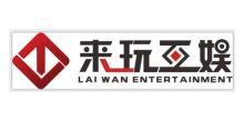 福州来玩互娱网络科技有限公司