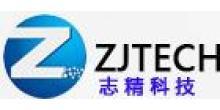 深圳市志精科技有限公司