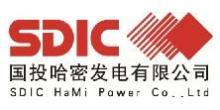 国投哈密发电有限公司