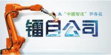 衡阳镭目科技有限责任公司北京研究所