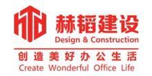 上海赫韬建筑装饰工程有限公司