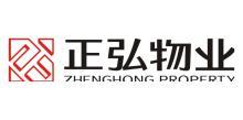 河南正弘物业管理有限公司