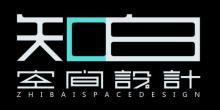 杭州知白空间设计有限公司