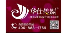 东莞市华仕兴煌广告传媒有限公司