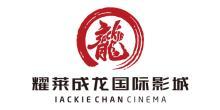 北京耀莱国际影城管理有限公司