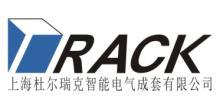 上海杜尔瑞克智能电气成套有限公司