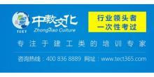 深圳市中教文化传播有限公司广州分公司