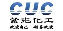 重庆紫光化工股份有限公司