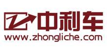 天津中利车汽车信息咨询有限公司
