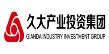 久大产业投资集团有限公司