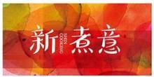 天津市新煮意餐饮连锁管理有限公司