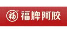 山东福牌阿胶药业有限公司