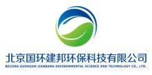 北京国环建邦环保科技有限公司