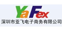 深圳市亞飛電子商務有限公司